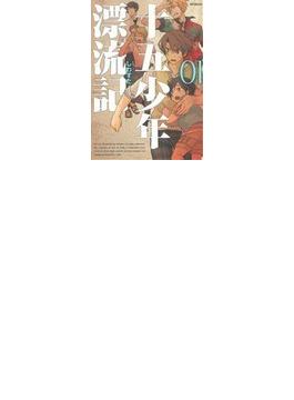 十五少年漂流記 01 (MFコミックス)(ジーンシリーズ)