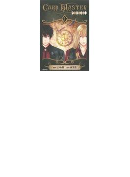 CARD MASTER 1 (MFコミックス)(ジーンシリーズ)