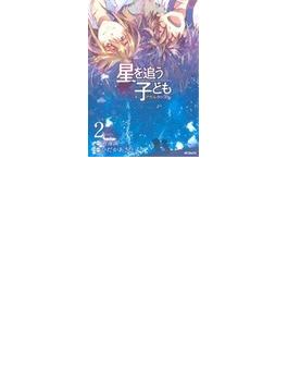 星を追う子どもアガルタの少年 2 (MFコミックス)(MFコミックス ジーンシリーズ)