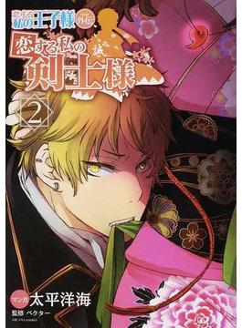 恋する私の剣士様 恋する私の王子様外伝 2(アルカナコミックス)