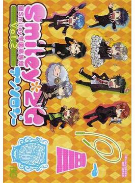 聖Smiley学園高等部Smiley*2Gアンソロジー Vol.2(B'sLOG COMICS)