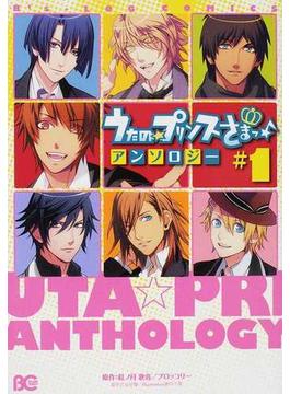 うたの☆プリンスさまっ・アンソロジー #1 (ビーズログコミックス)(B'sLOG COMICS)