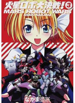 火星ロボ大決戦! 3 (BEAM COMIX)(ビームコミックス)