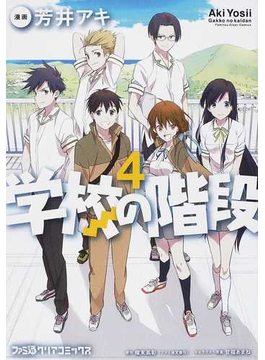 学校の階段 4(ファミ通クリアコミックス)