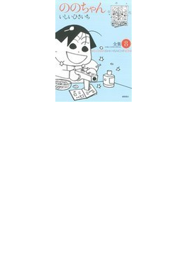 ののちゃん 全集8 (GHIBLI COMICS SPECIAL)