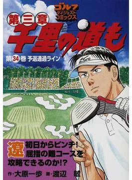 千里の道も第三章 第34巻 予選通過ライン(ゴルフダイジェストコミックス)