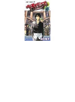 べるぜバブ 15 王と男鹿(ジャンプコミックス)