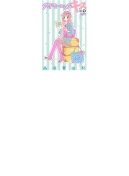 グッドモーニング・キス 9 (りぼんマスコットコミックス)