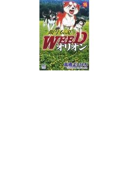 銀牙伝説WEEDオリオン 16 (NICHIBUN COMICS)