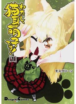わたし、猫耳萌子です! 1 NEKO−MOE! (Dengeki Comics EX)