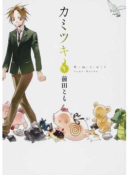 カミツキ 1 (シルフコミックス)
