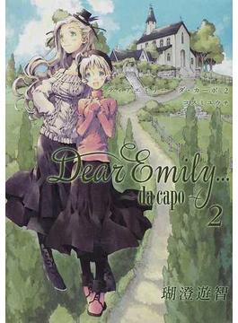 ディアエミリー ダ・カーポ 2 (電撃ジャパンコミックス)(電撃ジャパンコミックス)