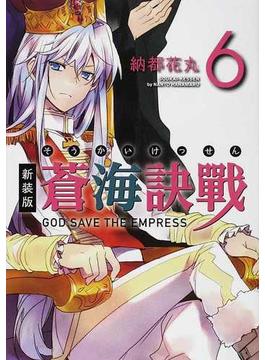 蒼海訣戰 6 新装版 (電撃ジャパンコミックス)(電撃ジャパンコミックス)