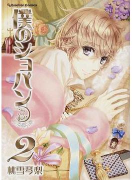 僕のショパン 2(エモーションコミックス)