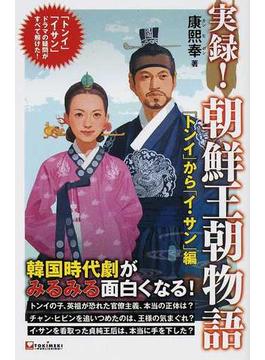 実録!朝鮮王朝物語 ドラマの疑問がすべて解けた! 「トンイ」から「イ・サン」編