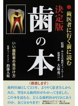 歯の本 歯医者に行く前に読む 決定版