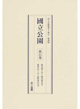 國立公園 復刻版 第11巻 第12巻1号〜第13巻6号昭和15年1月〜昭和16年12月