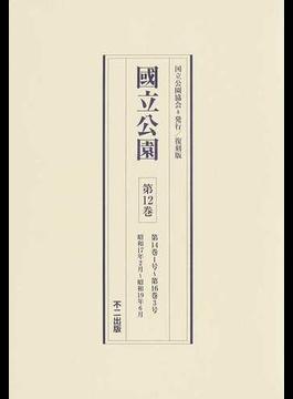國立公園 復刻版 第12巻 第14巻1号〜第16巻3号昭和17年2月〜昭和19年6月