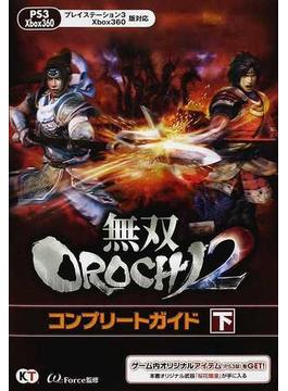 無双OROCHI2コンプリートガイド 下