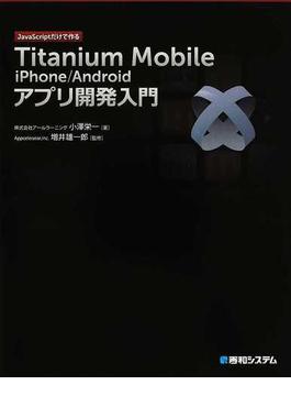 Titanium Mobile iPhone/Androidアプリ開発入門 JavaScriptだけで作る