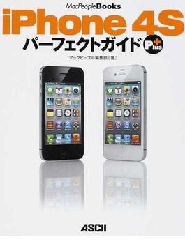 iPhone 4SパーフェクトガイドPlus