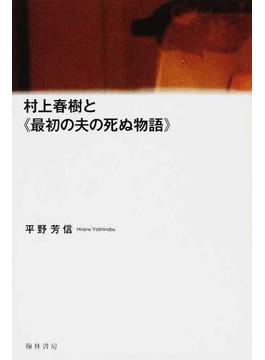 村上春樹と《最初の夫の死ぬ物語》 2版
