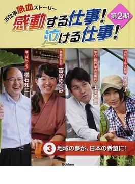 感動する仕事!泣ける仕事! お仕事熱血ストーリー 第2期3 地域の夢が、日本の希望に!
