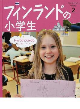 ヨーロッパの小学生 2 フィンランドの小学生