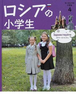 ヨーロッパの小学生 4 ロシアの小学生