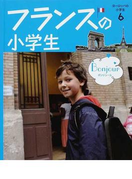 ヨーロッパの小学生 6 フランスの小学生