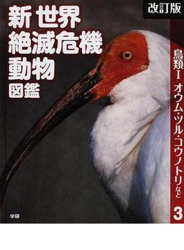 新世界絶滅危機動物図鑑 改訂版 3 鳥類 1 オウム・ツル・コウノトリなど