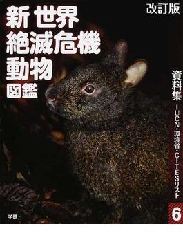 新世界絶滅危機動物図鑑 改訂版 6 資料集