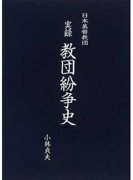 実録教団紛争史 日本基督教団