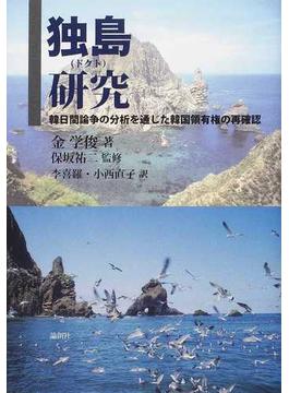 独島研究 韓日間論争の分析を通じた韓国領有権の再確認