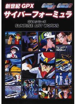 新世紀GPXサイバーフォーミュラ 11&ZERO OVAシリーズ 設定資料集