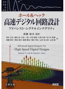 ホール&ヘック高速デジタル回路設計 アドバンスト・シグナルインテグリティ