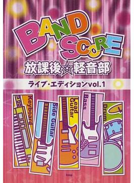 放課後☆軽音部 ライブ・エディション vol.1