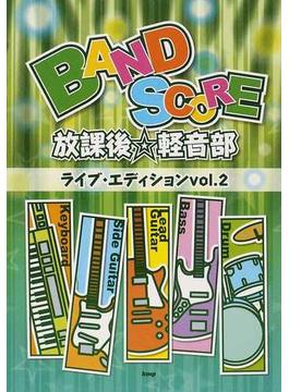 放課後☆軽音部 ライブ・エディション vol.2