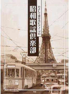 昭和歌謡倶楽部 60年代。青春時代の懐かしい名曲をピアノ・ソロで。