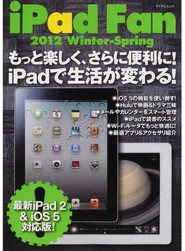 iPad Fan 2012Winter−Spring すぐに使える厳選ネタ満載!