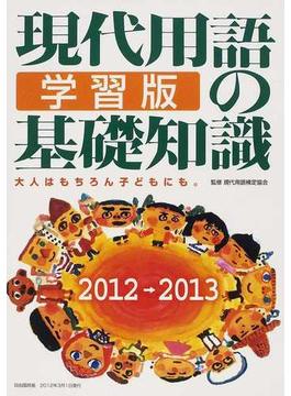 現代用語の基礎知識学習版 大人はもちろん子どもにも。 2012→2013