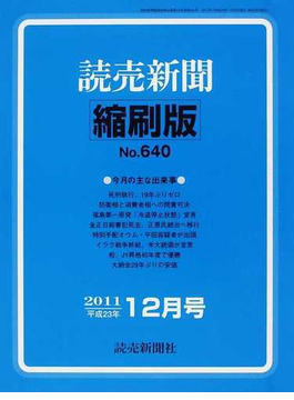 読売新聞縮刷版 2011−12