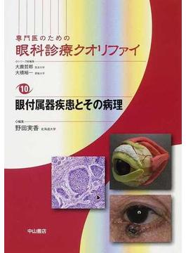 専門医のための眼科診療クオリファイ 10 眼付属器疾患とその病理