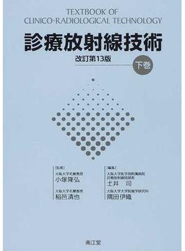 診療放射線技術 改訂第13版 下巻