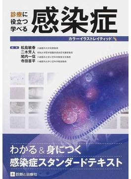 診療に役立つ学べる感染症 カラーイラストレイテッド