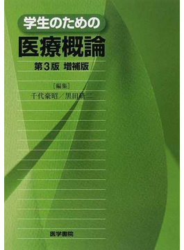 学生のための医療概論 第3版増補版