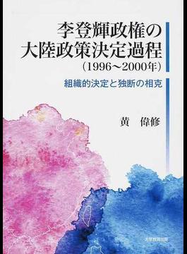 李登輝政権の大陸政策決定過程〈1996〜2000年〉 組織的決定と独断の相克