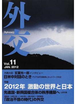外交 Vol.11 特集2012年激動の世界と日本