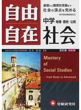 自由自在中学社会 地理・歴史・公民 改訂版