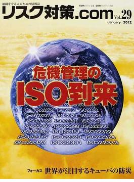 リスク対策.com 組織を守る人のための情報誌 Vol.29(2012January) 特集危機管理のISO到来